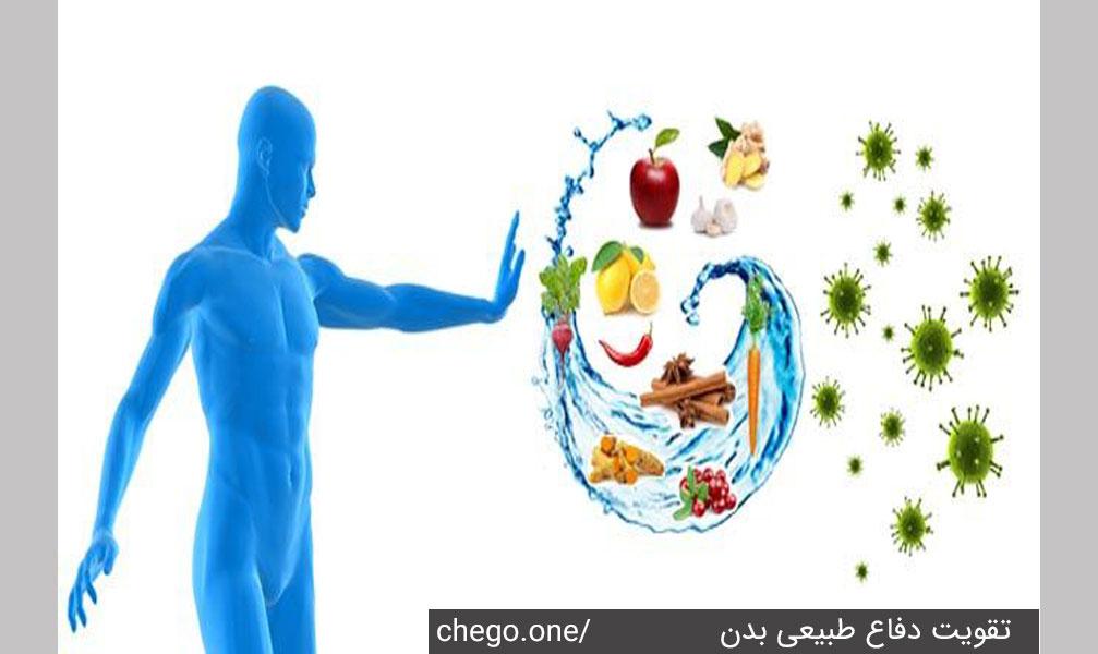 تقویت دفاع طبیعی بدن
