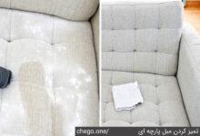 Photo of نحوه تمیز کردن مبل پارچه ای چگونه است؟