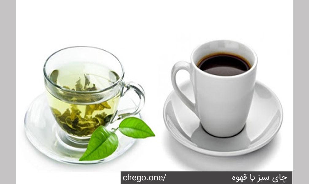 خواص چای سبز و قهوه