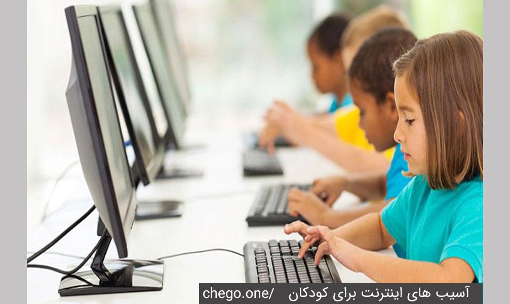 آسیب های اینترنت برای کودکان