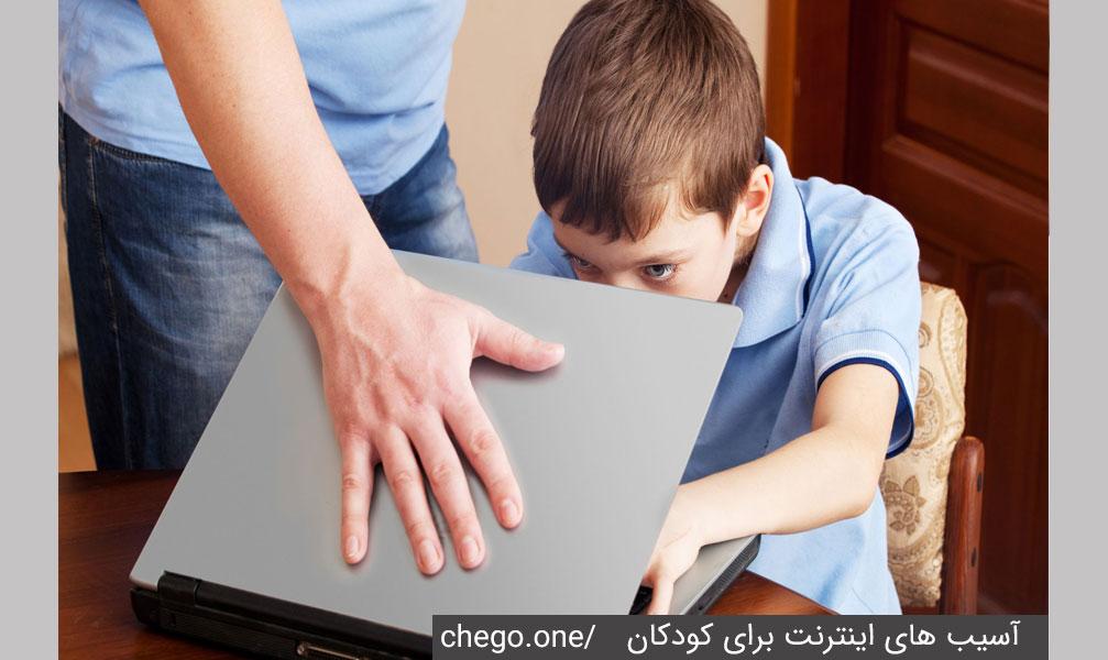 کنترل والدین