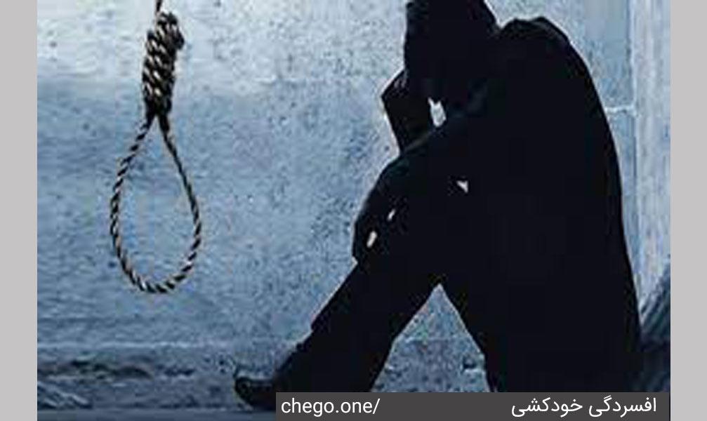 افسردگی خودکشی