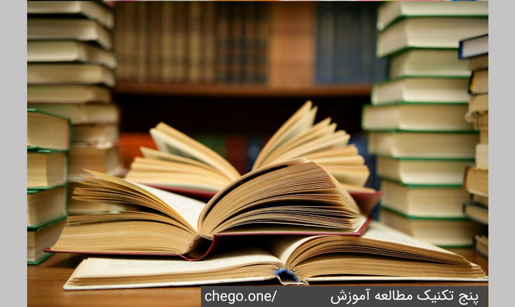 پنج تکنیک مطالعه آموزش