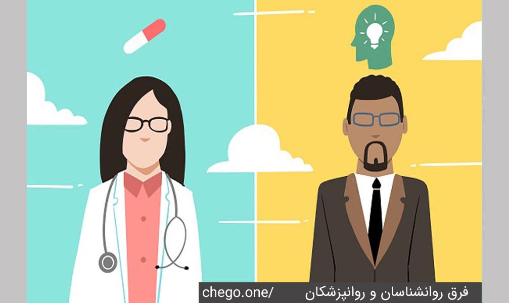 فرق روانشناسان و روانپزشکان
