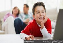 Photo of کودکان و فضای مجازی