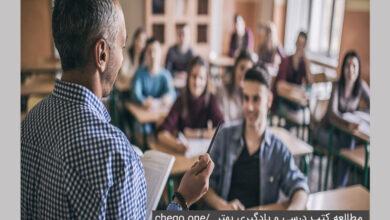 Photo of مطالعه کتب درسی و یادگیری بهتر