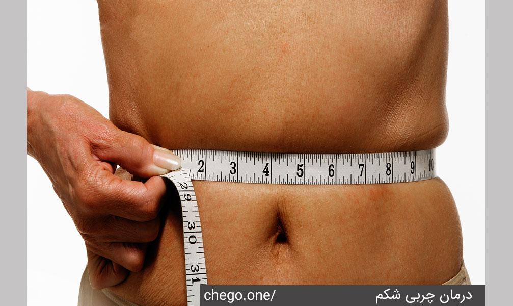 درمان چاقی دور شکم