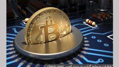 Photo of چه خطراتی مرتبط با سرمایه گذاری در بیت کوین می باشد؟