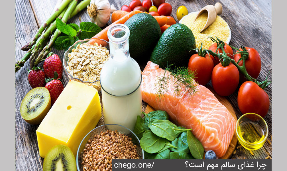 چرا غذای سالم مهم است؟