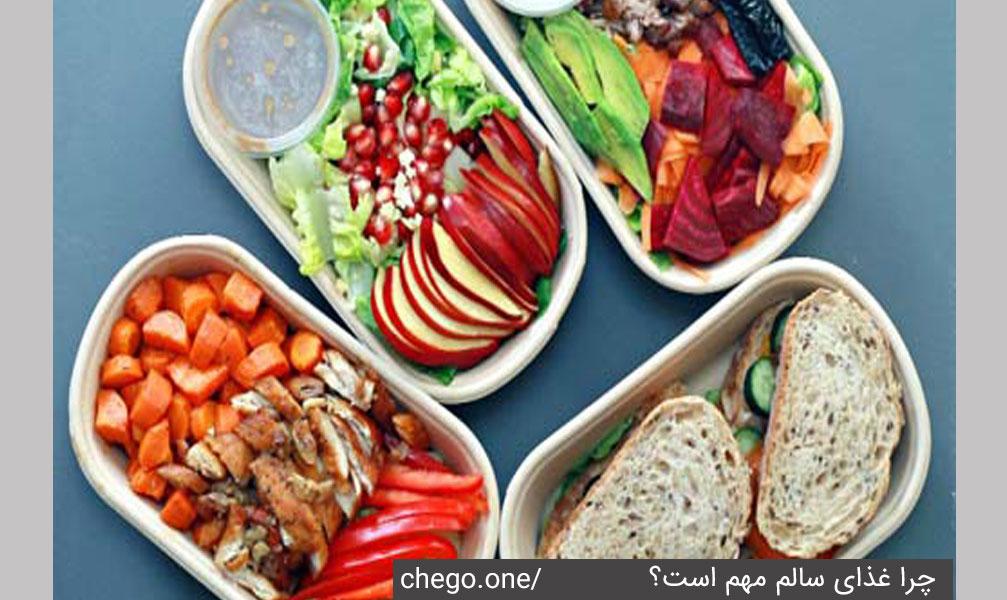 غذای سالم و مضر