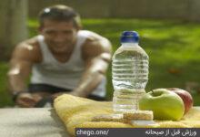 ورزش قبل از صبحانه