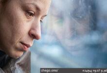 غم و اندوه پیچیده