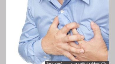 علائم اضطراب در قفسه سینه