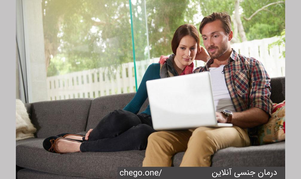 درمان جنسی آنلاین