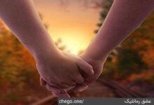 عشق رمانتیک