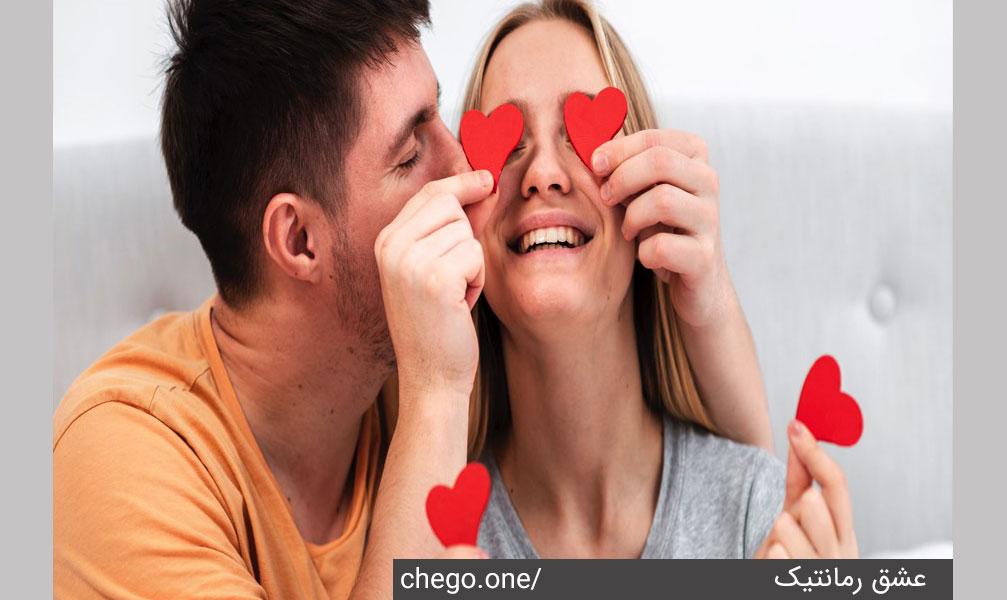 عشق احساسی