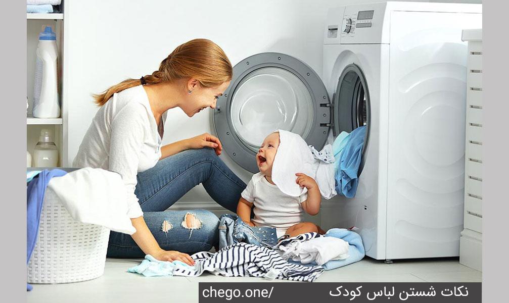 شستن لباس کودک