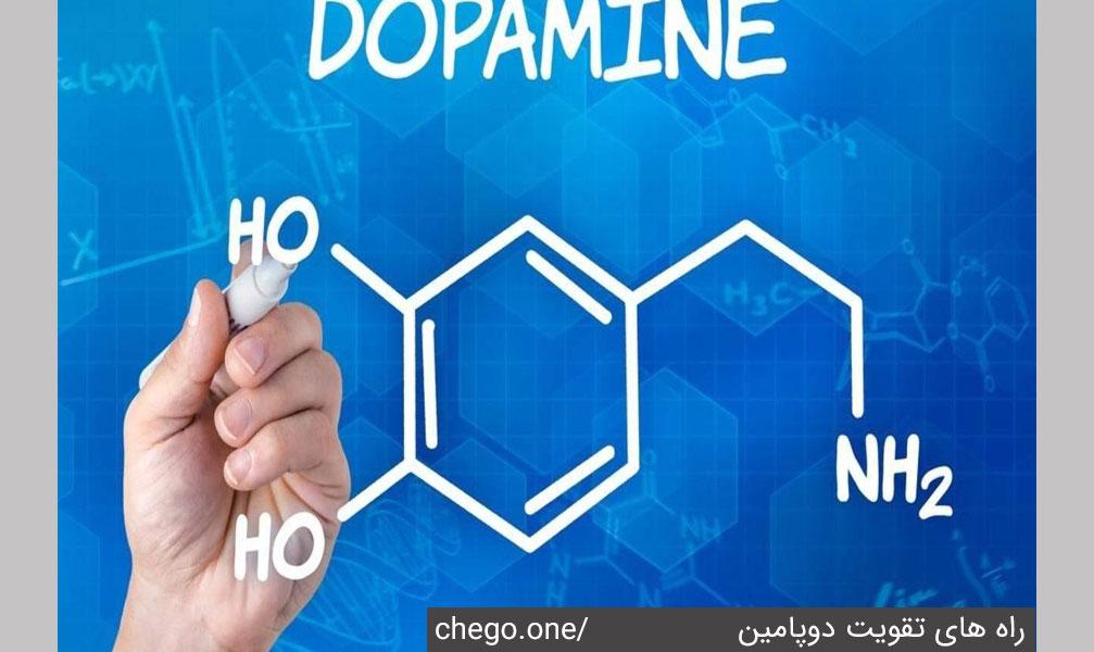 راه های تقویت دوپامین