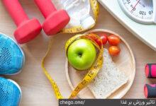 تاثیر ورزش بر غذا