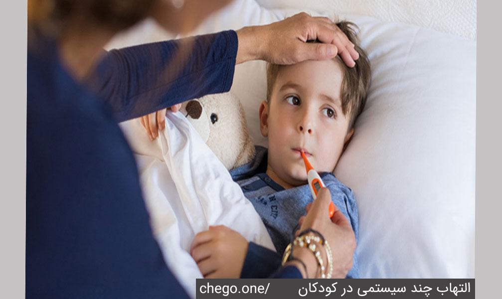 التهاب چند سیستمی