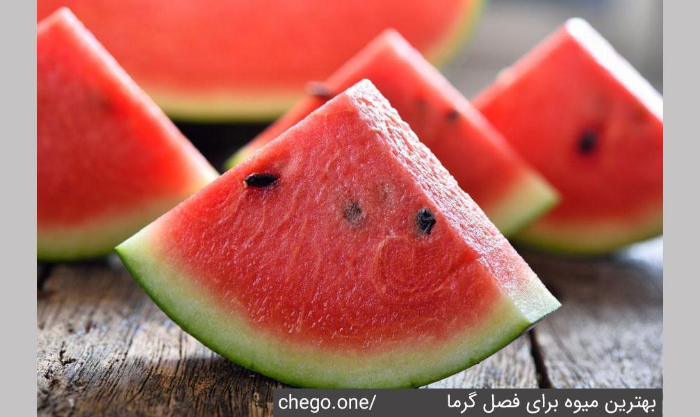 بهترین میوه برای فصل گرما