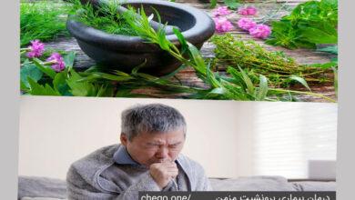 درمان بیماری برونشیت مزمن
