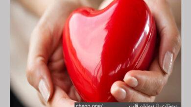 پرستاری از بیماران قلبی