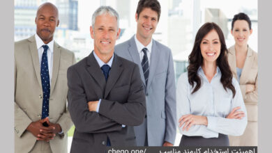 اهمیئت استخدام کارمند مناسب