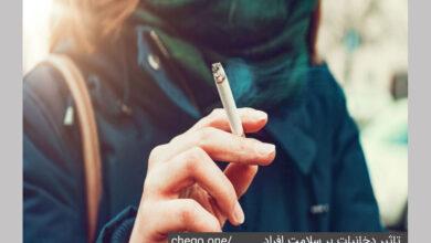 تاثیر دخانیات بر سلامتی