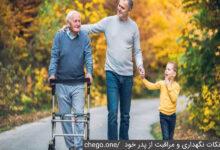 مراقبت از پدر