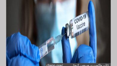 تاثیر واکسن بر ویروس کرونا