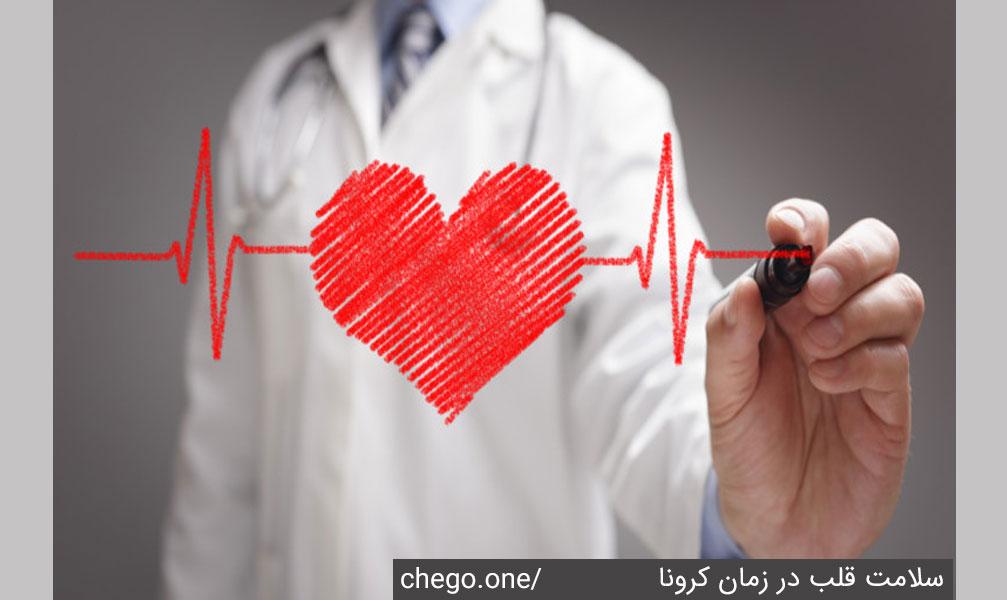 سلامت قلب در زمان کرونا